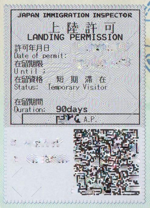 上陸許可証見本